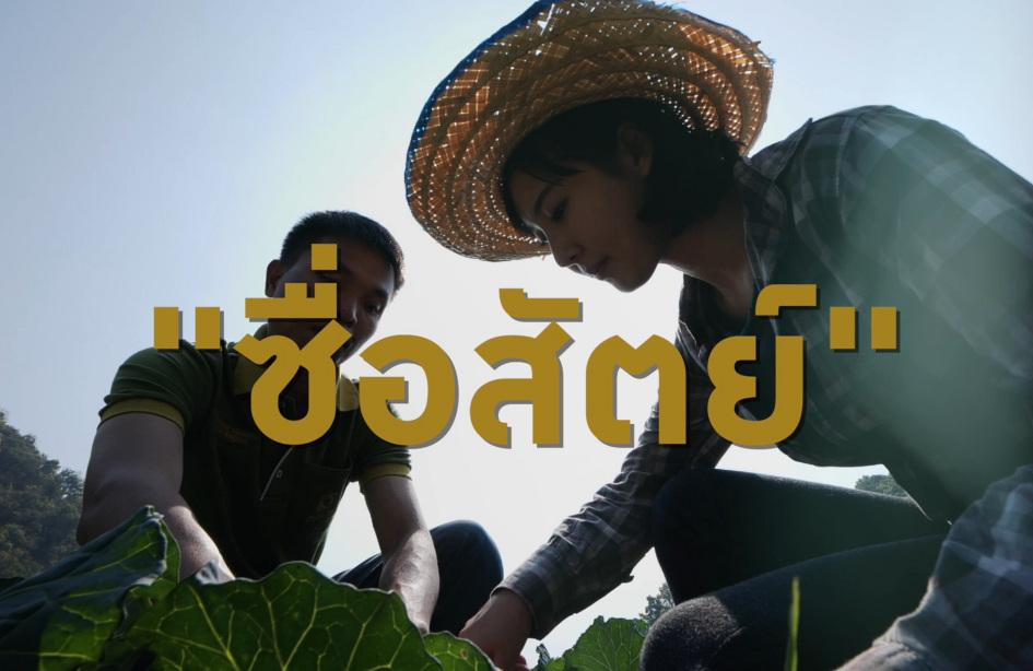 เจียไต๋ นวัตกรรมการเกษตร เพื่อคุณภาพชีวิตที่ดีกว่าอย่างยั่ง
