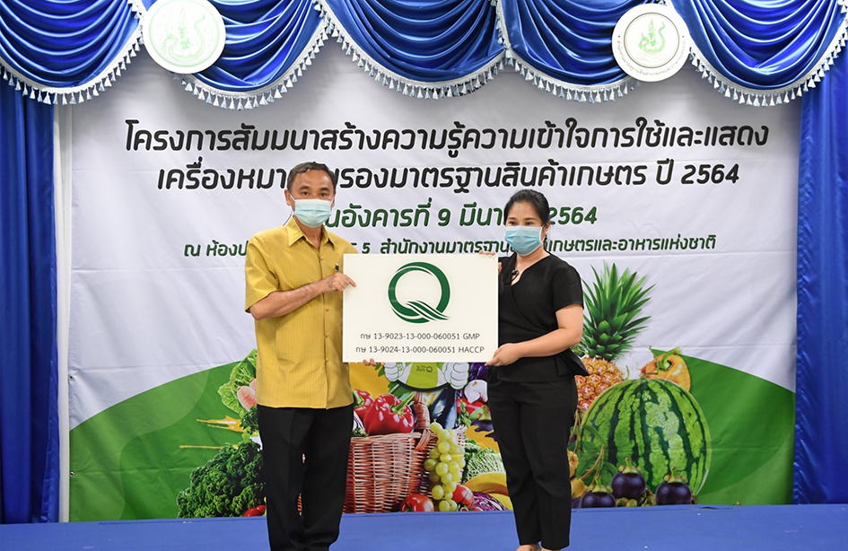 Chia Tai Receives Q Mark Certifying Product Safety and Stand